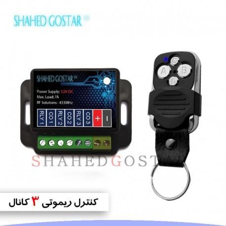 کنترل ریموتی 3 کانال|رسیور 3 کانال|ریموت کنترل روشنایی|گیرنده 3 رله